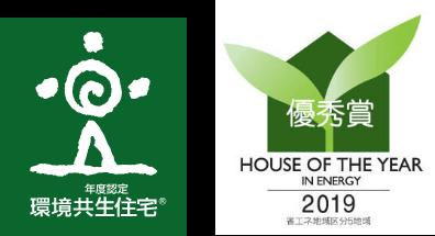 環境共生住宅認定、ハウスオブザイヤー2019優秀賞を受賞しました。