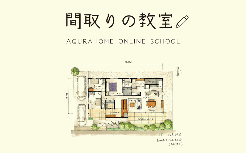オンラインセミナー「間取りの教室」